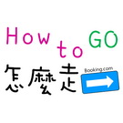 How to GO怎麼走-Booking.com